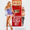 """Откуда появилась фраза """"В СССР секса нет"""""""