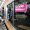 В Японии выпустили вагоны метро только для женщин